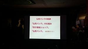 大阪説明会6