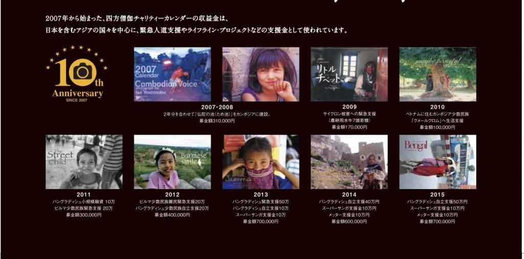 16伊勢表2・1-下版out
