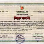 001バングラデシュ政府発行の認定書