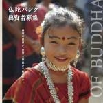 「仏陀バンク基金」のリーフレットが完成