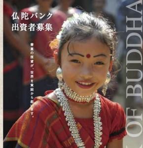 仏陀バンク基金リーフレットJPG